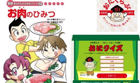 子供用の食育が出来るサイト