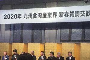 2020年 九州食肉産業界 賀詞交歓会